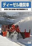 ディーゼル機関車〜豪雪に挑む最後の除雪機関車たち〜[TEBJ-38068][DVD]