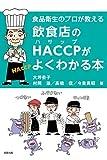 飲食店のHACCPがよくわかる本