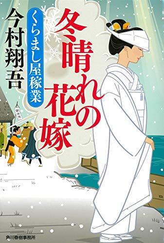 冬晴れの花嫁 くらまし屋稼業 (時代小説文庫)の詳細を見る