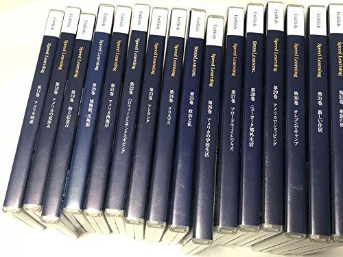 スピードラーニング英語・中級編・全16巻(17巻-32巻)(CD 32枚セット)最新版!