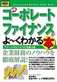 図解入門ビジネス最新コーポレートファイナンスがよ~くわかる本 (How‐nual Business Guide Book)