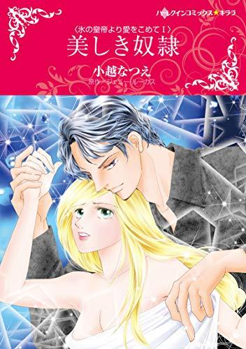 美しき奴隷 (ハーレクインコミックス・キララ)の詳細を見る