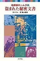 名探偵ホームズ(4)盗まれた秘密文書 (ポプラポケット文庫)