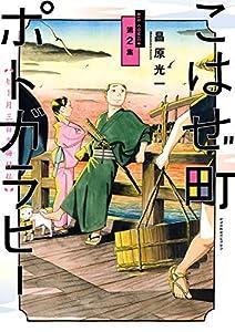 こはぜ町ポトガラヒー ~ヒト月三百文晦日払~(2) (ビッグコミックス)