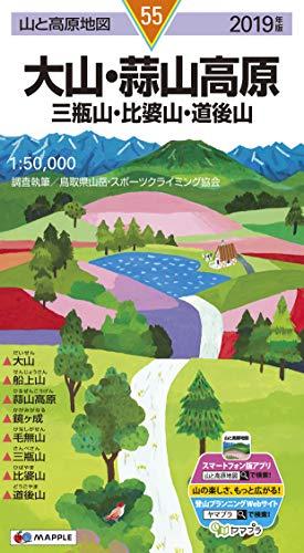 山と高原地図 大山・蒜山高原 三瓶山・比婆山・道後山 (山と高原地図 55)