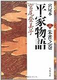 宮尾本 平家物語 三 朱雀之巻 (文春文庫)