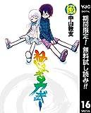 ねじまきカギュー【期間限定無料】 16 (ヤングジャンプコミックスDIGITAL)