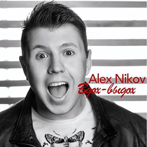 Alex Nikov