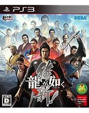 龍が如く 維新! - PS3