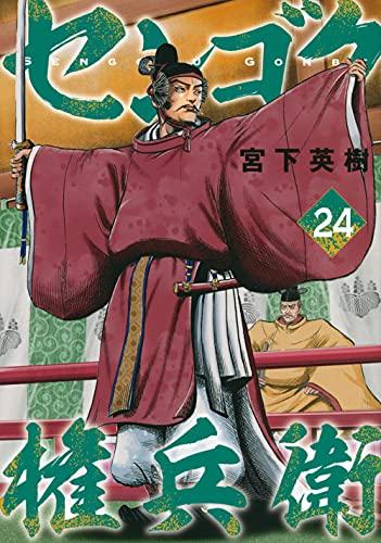 センゴク権兵衛(24) (ヤンマガKCスペシャル)