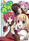 ゆるゆり コミックアンソロジー VOL.4 (DNAメディアコミックス)