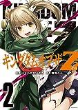 キングダムオブザZ(2) (コミックDAYSコミックス)