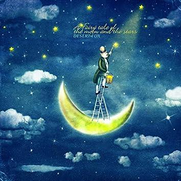 달과 별의 동화