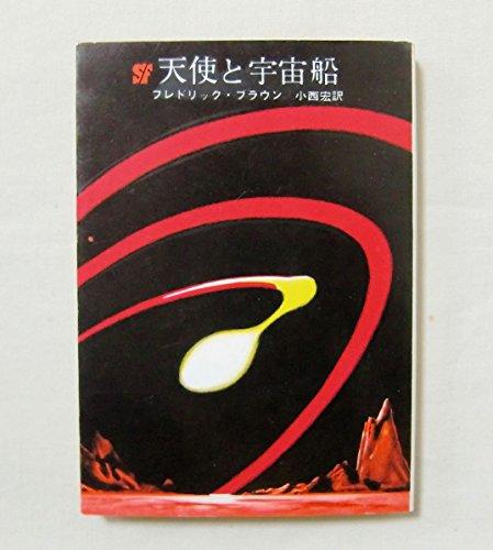 天使と宇宙船 (1965年) (創元推理文庫)