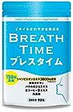 ブレスタイム 150倍濃縮シャンピニオン 3800mg配合 乳酸菌 食物繊維 緑茶ポリフェノール エチケットサプリメント 30日分