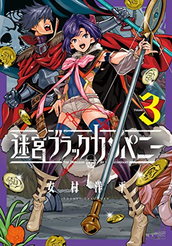 迷宮ブラックカンパニー 3巻 (ブレイドコミックス)