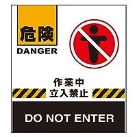 緑十字 標示幕 BF-2 作業中 立入禁止 132002
