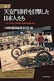 証言天安門事件を目撃した日本人たち:「一九八九年六月四日」に何が起きたのか - 六四回顧録編集委員会