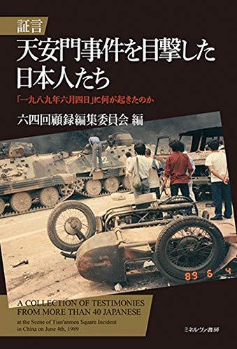 証言天安門事件を目撃した日本人たち:「一九八九年六月四日」に何が起きたのかの詳細を見る