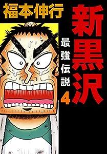新黒沢 最強伝説 4巻 表紙画像