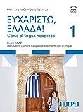 Eucharistò, Ellada! Corso di lingua neogreca: 1