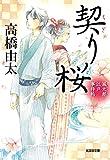契り桜~風太郎江戸事件帖~ 風太郎 江戸事件帖 (光文社文庫)