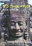 旅名人ブックス35 アンコール・ワット 第4版