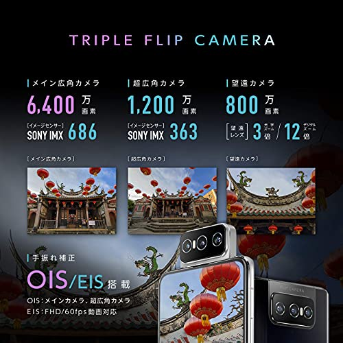 【セット割】ASUSZenFone7Proパステルホワイト(8GB/256GB)【日本正規代理店品】+SamsungSDカード