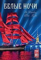 ロシア カレンダー 2021年度版 「サンクトペテルブルク」 (白夜 サンクトペテルブルグ(23㎝ × 34㎝))