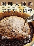 咖啡大師的美味萃取科學: 掌握烘焙、研磨、溫度和水粉比變化,精準控管咖啡風味 (Traditional Chinese Edition)