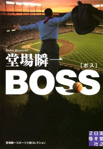 BOSS (実業之日本社文庫)