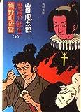 魔界転生 上 熊野山岳篇 (角川文庫 緑 356-12)