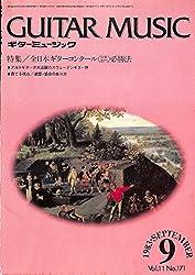 ギターミュージック 1983年9月号 特集:全日本ギターコンクール(合奏部門)必勝法
