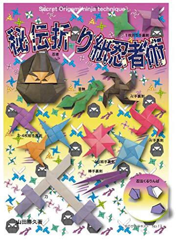 Secret Origami Ninja Origami text (Japanese Edition)