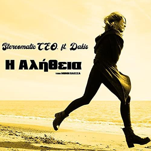 Stereomatic C.E.O. feat. Dakis & Mimis Plessas
