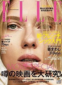 ELLE JAPON(エル・ジャポン) 2020年04月号の表紙