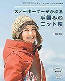 スノーボーダーがかぶる手編みのニット帽 (レディブティックシリーズno.3878)