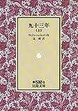 九十三年 (上) (岩波文庫)