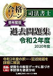 司法書士 合格ゾーン 単年度版過去問題集 令和2年度(2020年度) 司法書士合格ゾーンシリーズ