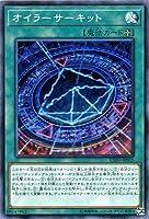 遊戯王/第10期/03弾/EXFO-JP055 オイラーサーキット