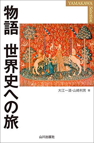 物語 世界史への旅 YAMAKAWA Selection