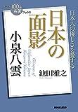 NHK「100分de名著」ブックス 小泉八雲 日本の面影