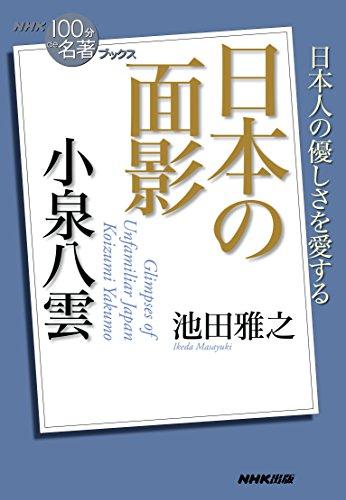 NHK「100分de名著」ブックス 小泉八雲 日本の面影の詳細を見る