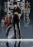 水溜まりに浮かぶ島(2) (イブニングコミックス)