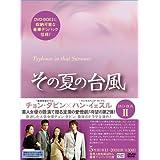 その夏の台風DVD-BOX2