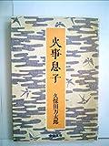 火事息子 (中公文庫 A 66)