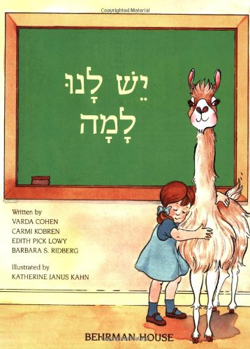 Yesh Lanu Llama Vol. 1
