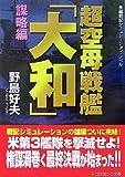 超空母戦艦「大和」―謀略編 (コスミック文庫)