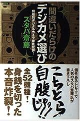 間違いだらけのデジカメ選び―機種別デジタルカメラ徹底批評! 単行本