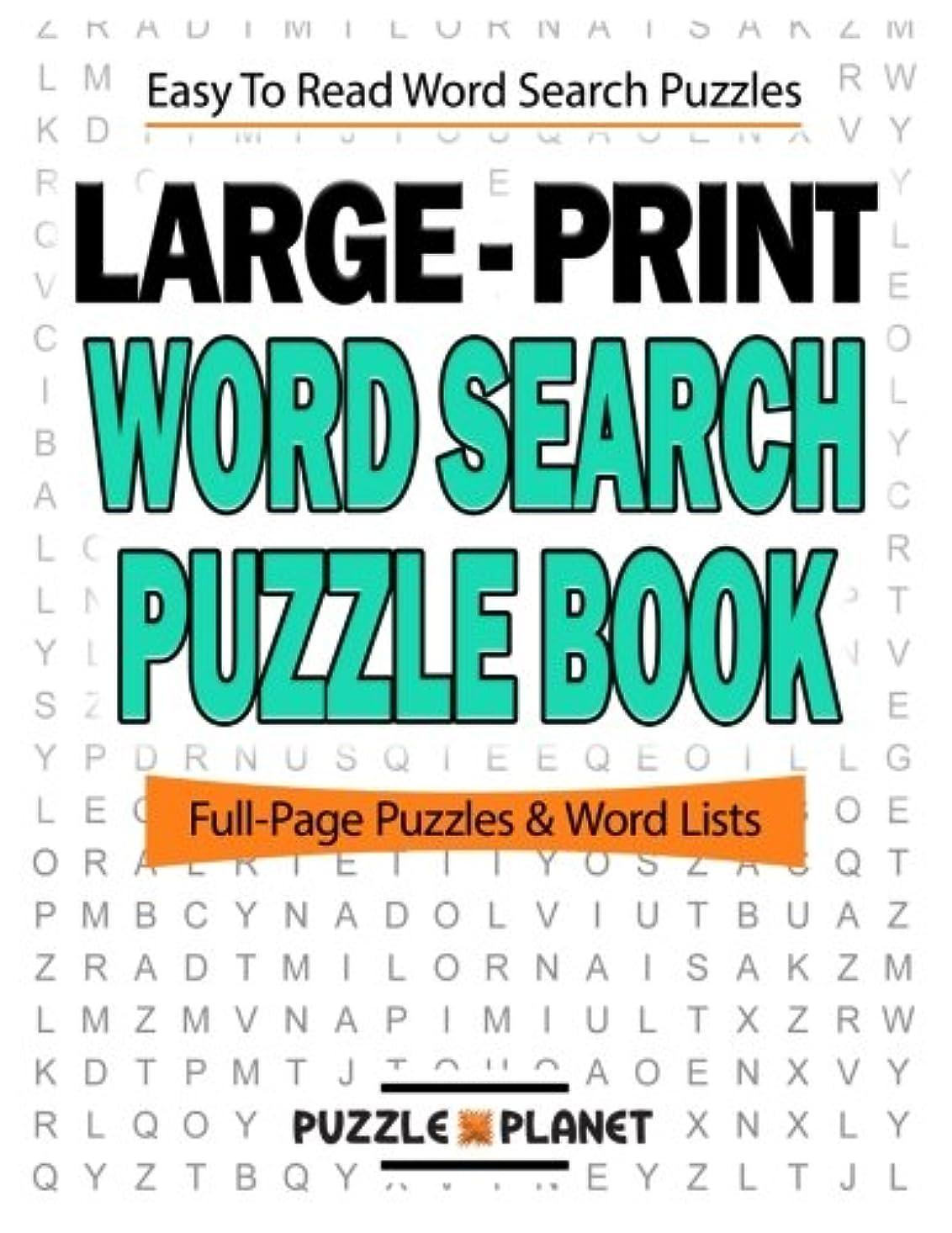 気体の形状コメントLarge Print Word Search Puzzle Book (Word Search Puzzle Books For Adults)